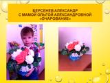 Берсенев Санечка