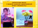 Кириллова Машенька