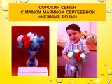Сорокин Семен