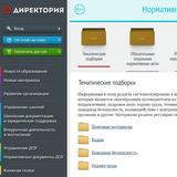 """Информационно-аналитическая система """"Директория"""""""