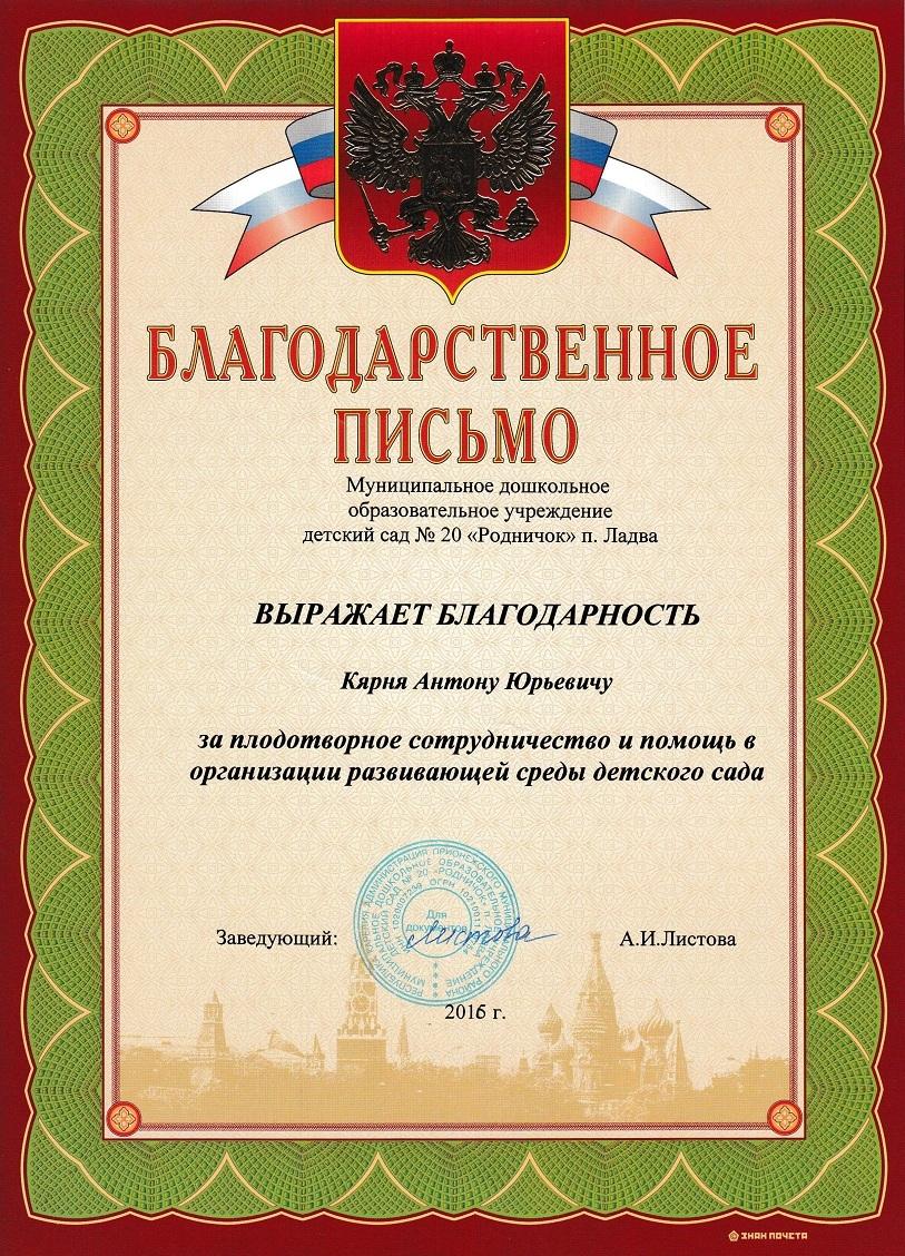 МДОУ детский сад № 20 «Родничок»