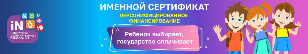Описание: C:\Users\Каб28-комп4\Desktop\1050х186_под-лого_персфин.png