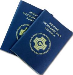 Адмирала макарова медицинская книжка Справка в ГАИ 003 в у Ленинский проспект