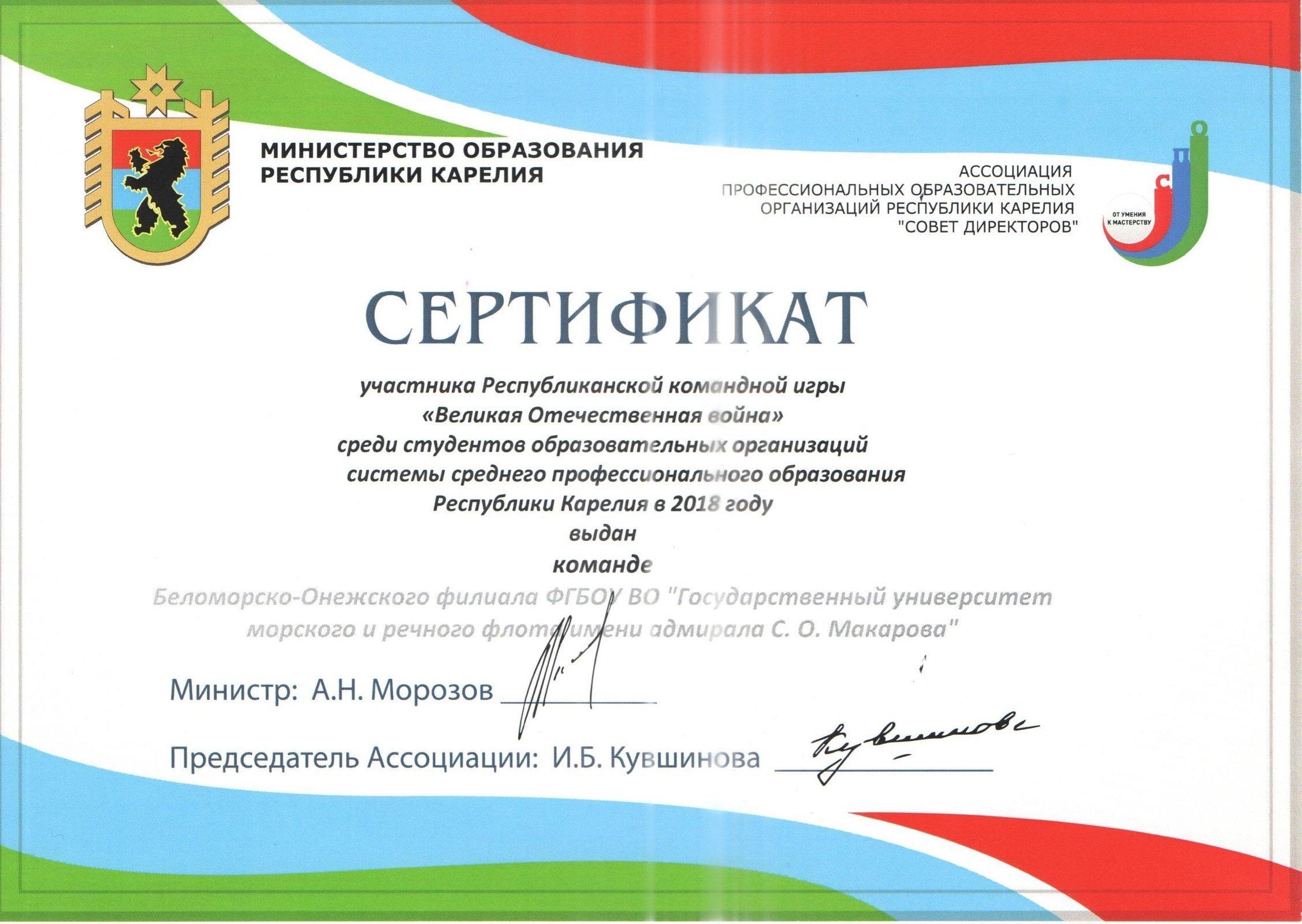 Сертификат участника Республиканской командной игры