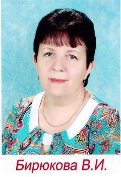 Бирюкова Валентина Ивановна