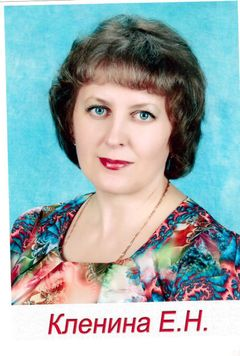 Кленина Елена Николаевна