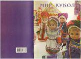 каталог Мир кукол с работами участников выставки