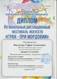 """Региональный фестиваль искусств  """"Гран- При Мордовии """""""