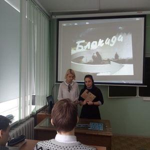 27 января 2020 в школе прошла серия классных часов,открытых столов,посвященных полному освобождению Ленинграда