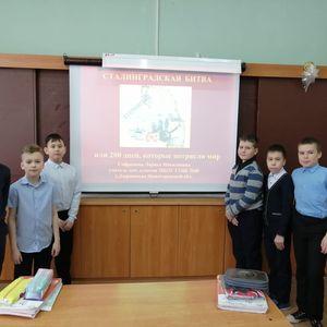 3 февраля 2020 в школе прошел единый классный час для учащихся 1-11 классов,посвященных освобождению Сталинграда.