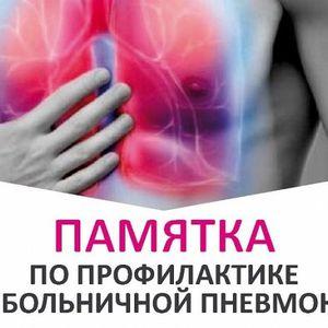 Памятка по профилактике внебольничной пневмонии