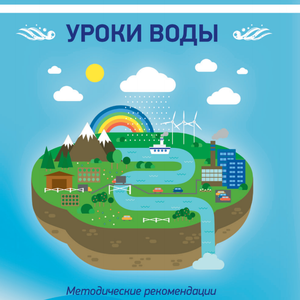 Уроки воды - опубликован новый сборник методических материалов