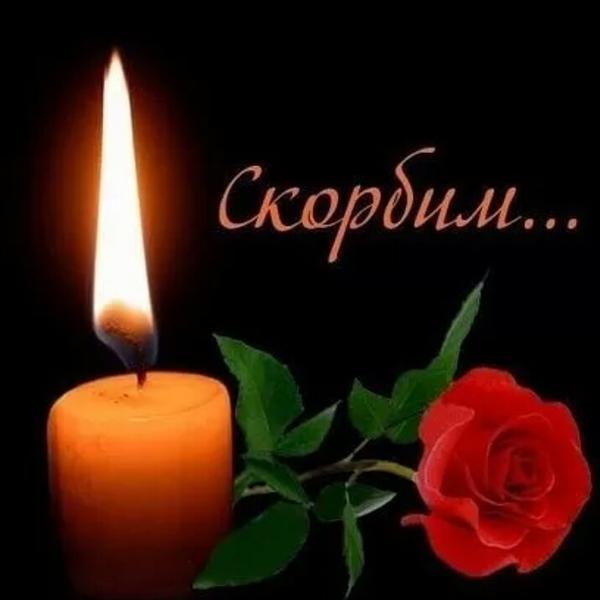 Открытки с соболезнованием о смерти друга