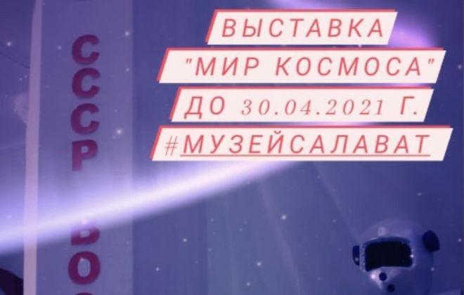 """""""Мир космоса"""""""