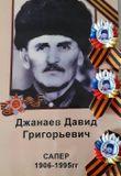 Джанаев Давид Григорьевич