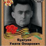 Будтуев Умати Омарович
