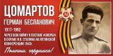 Цомартов Герман Бесланович