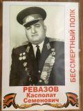 Ревазов Касполат Семенович