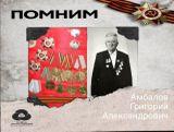 Амбалов Григорий Александрович