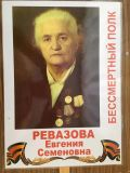 Ревазова Евгения Семеновна