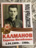 Калманов Харитон Михайлович
