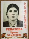 Ревазова Ирина Семеновна