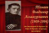 Томаев Владимир Асламурзаевич