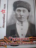 Гуларов Мухарбек Хасакоевич