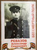 Ревазов Александр Семенович