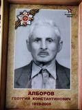 Алборов Георгий Константинович