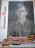 Гуларов Батырбек Мухарбекович