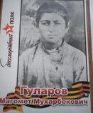 Гуларов Магамет Мухарбекович