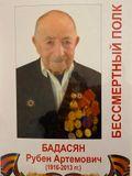 Бадасян Рубен Артемович