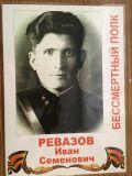 Ревазов Иван Семенович