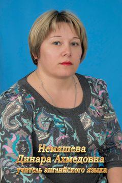 Немяшева Динара Ахмедовна