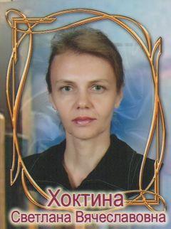 Хоктина Светлана Вячеславовна