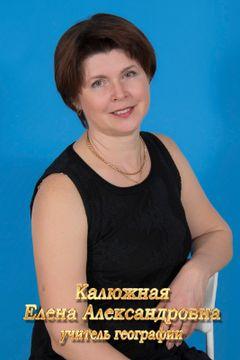 Калюжная Елена Александровна