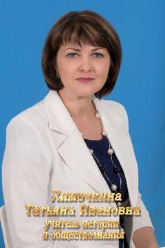 Химочкина Татьяна Ивановна