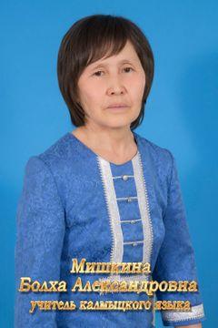Мишкина Болха Александровна