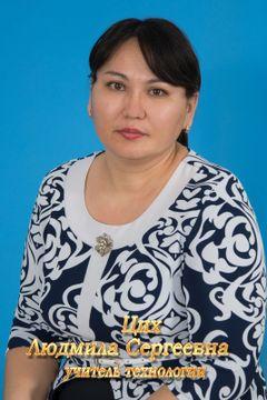Цих Людмила Сергеевна