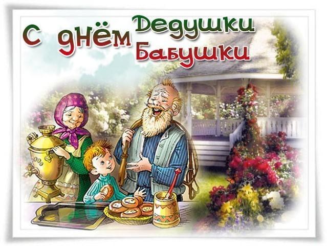 День бабушек