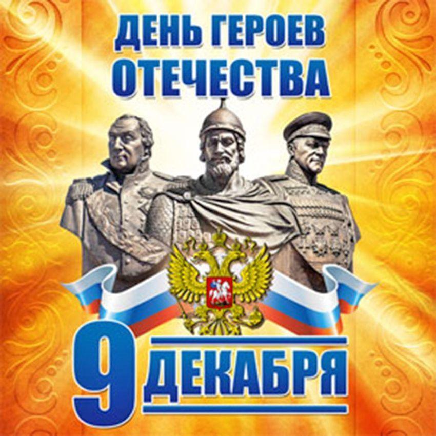 Картинки по запросу день героев отечества в россии