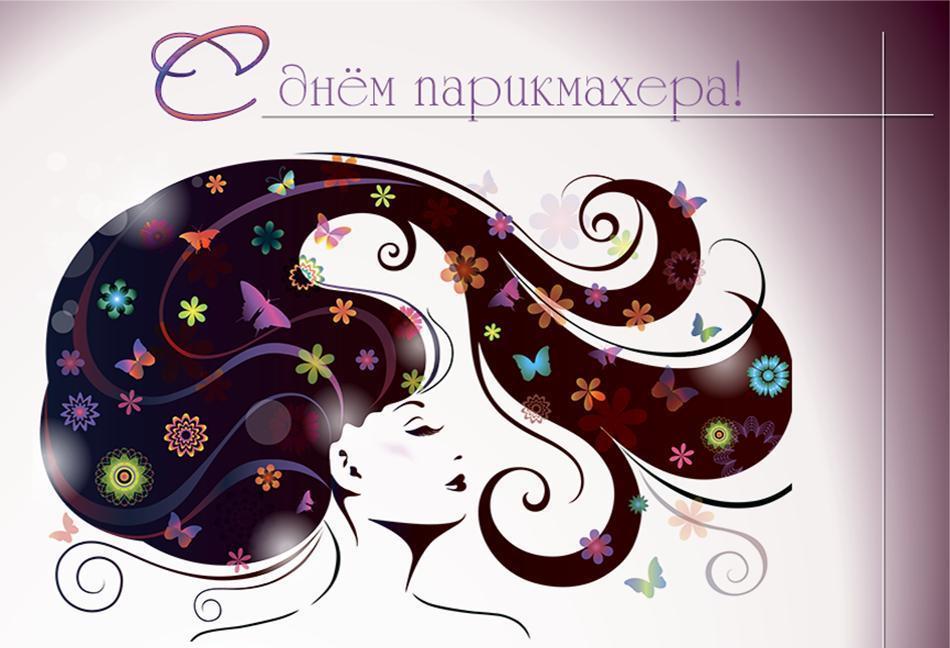 Трогательные поздравления и красочные открытки ко Дню парикмахера 13 сентября 2019 года