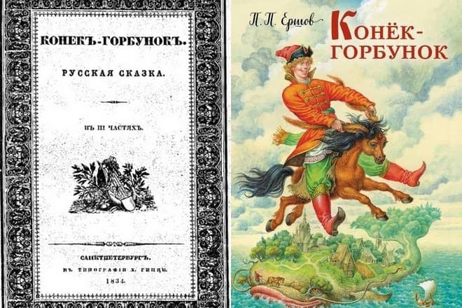 Первое и современное издание сказки «Конек-Горбунок»