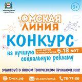 Стартовал творческий конкурс «Омская линия»!