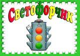 В студии развития «Колокольчик» состоялась интерактивная игра «Сфетофорчик»