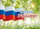 Приглашаем стать участниками онлайн-викторин, посвященных Дню России