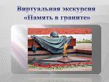 Дом детского творчества Ленинского административного округа приглашает на виртуальную экскурсию «Память в граните»