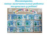 """Выставка рисунков """"Зимние забавы"""""""