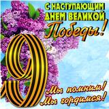 """Дистанционный конкурс """"Мы помним! Мы гордимся!"""""""